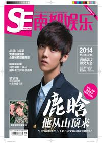 《南都娱乐周刊》2015年第1期