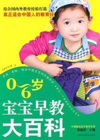 0-6岁宝宝早教大百科