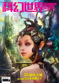 《科幻世界》2013年第3期