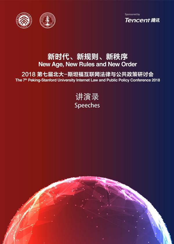 新时代、新规则、新秩序:2018第七届北大-斯坦福互联网法律与公共政策研讨会讲演录