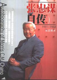 张忠谋自传(1931-1964)