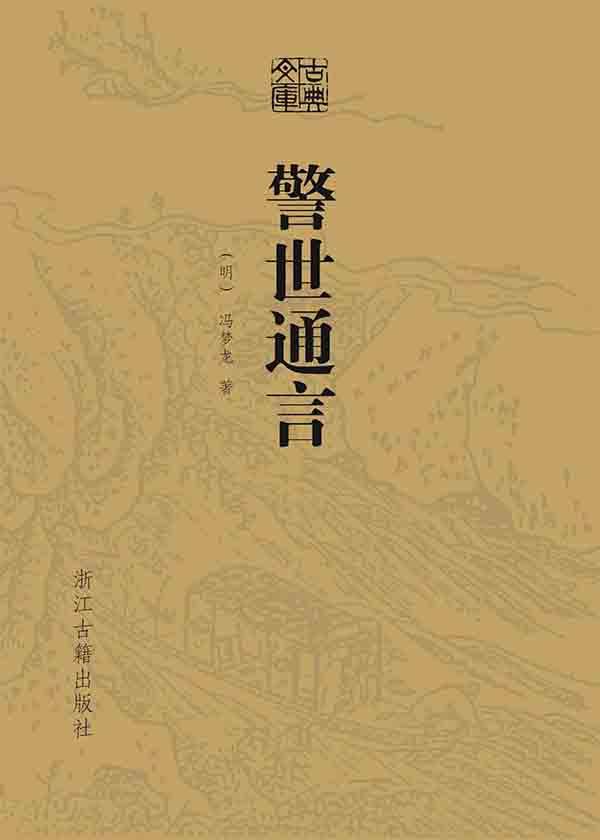 警世通言(古典文库)
