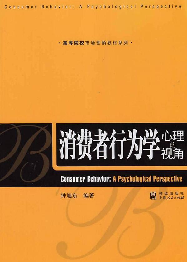 消费者行为学——心理的视角