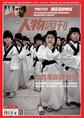 《南方人物周刊》2013年第36期