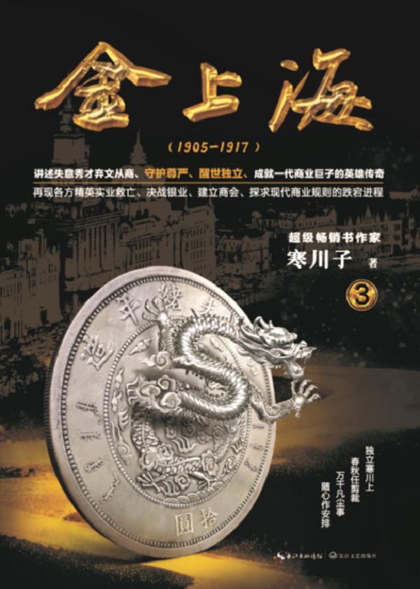 金上海·卷二 作者:寒川子