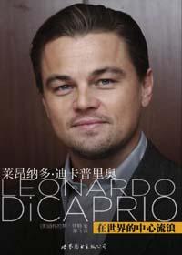 莱昂纳多·迪卡普里奥:在世界的中心流浪