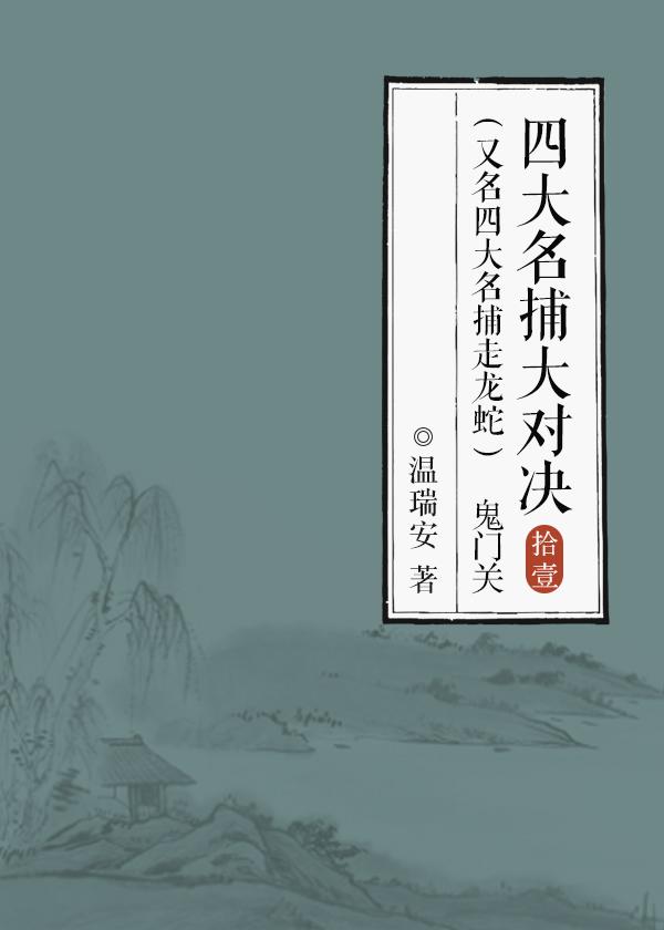 四大名捕大对决(又名四大名捕走龙蛇)11:鬼关门