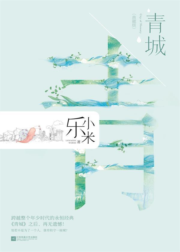 青城Ⅱ(典藏版)