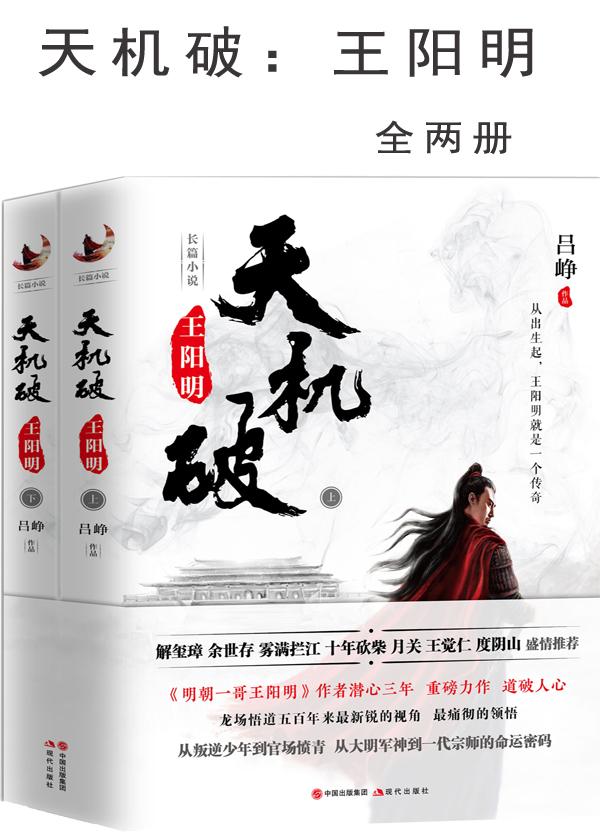 天机破:王阳明(全两册)