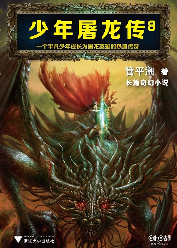 少年屠龙传8:血狱天歌