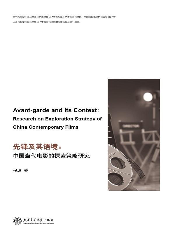 先锋及其语境:中国当代电影的探索策略研究