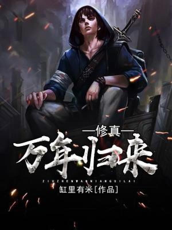 主角是姜天赵雪晴的小说在线阅读 修真万年归来免费阅读