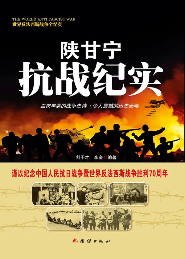 世界反法西斯战争全纪实——陕甘宁抗战纪实