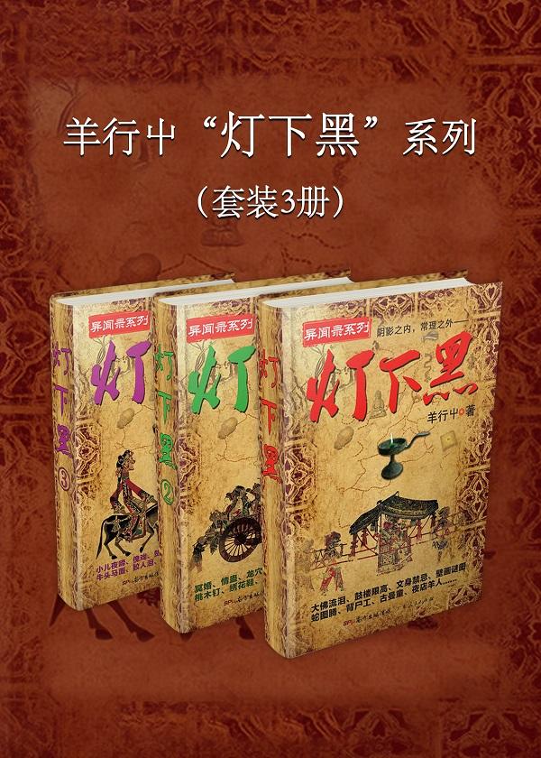 """羊行屮""""灯下黑""""系列(套装共3册)"""