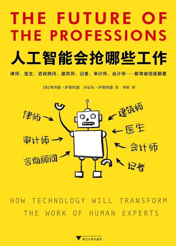 人工智能会抢哪些工作
