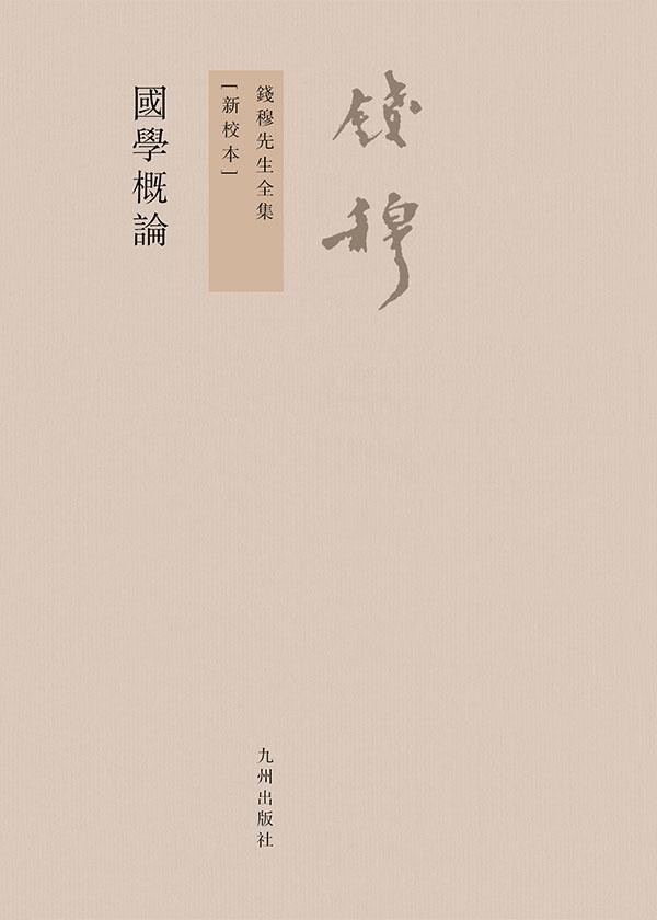 钱穆先生全集(新校本):国学概论