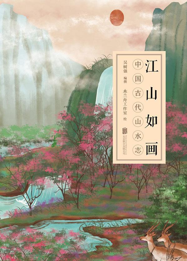江山如画:中国古代山水志
