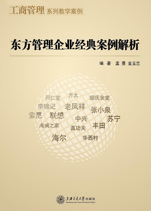 东方管理企业经典案例解析(工商管理系列教学案例)
