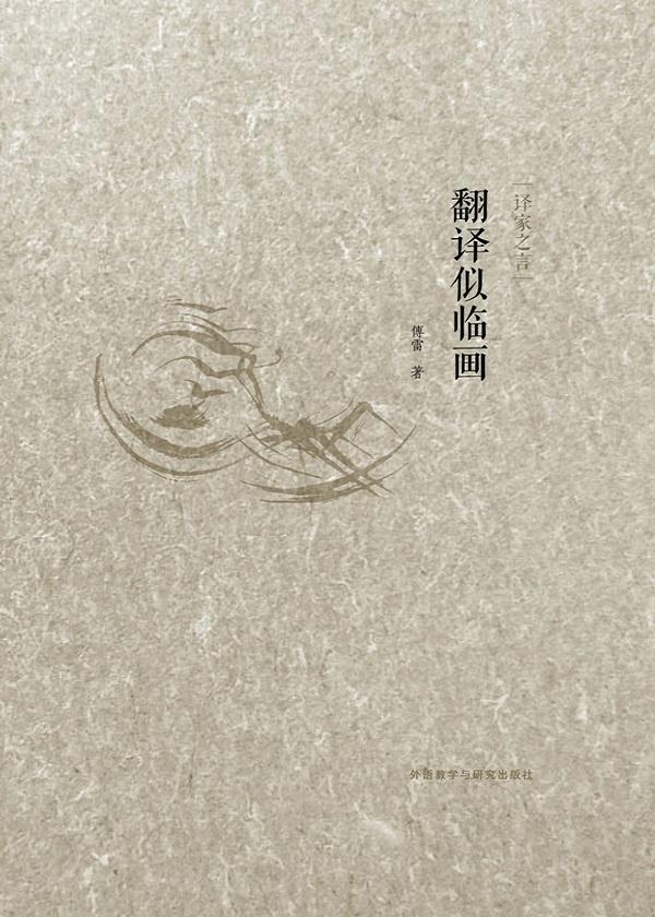翻译似临画