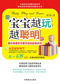 《宝宝越玩越聪明——最经典最有效最系统的益智游戏》