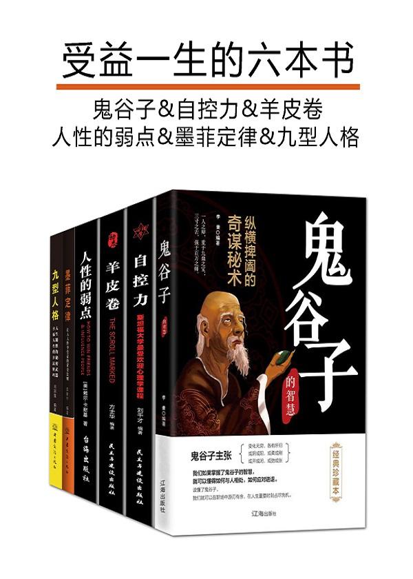 受益一生的六本书(套装六册)
