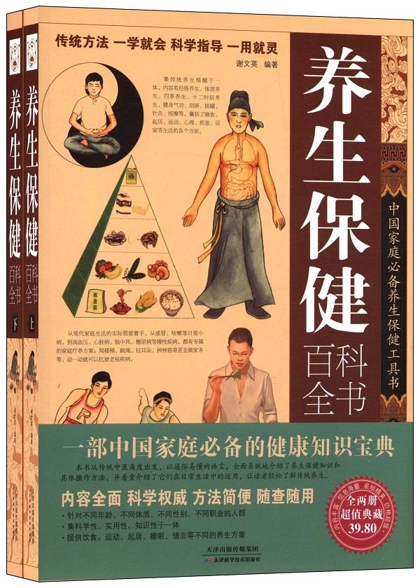 养生保健百科全书(全2册)