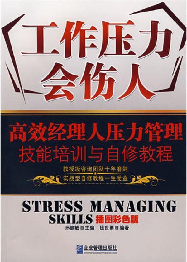 工作压力会伤人:高效经理人压力管理技能培训与自修教程