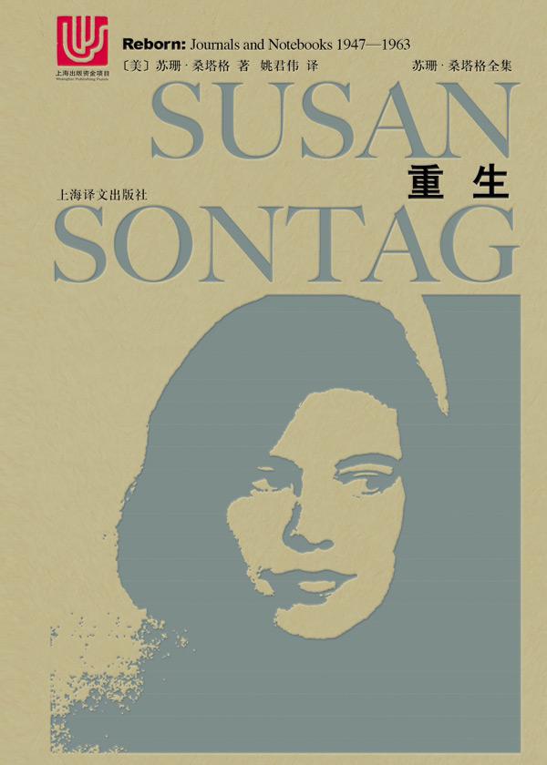 苏珊·桑塔格全集·重生:桑塔格日记(1947-1963)(2018年版)