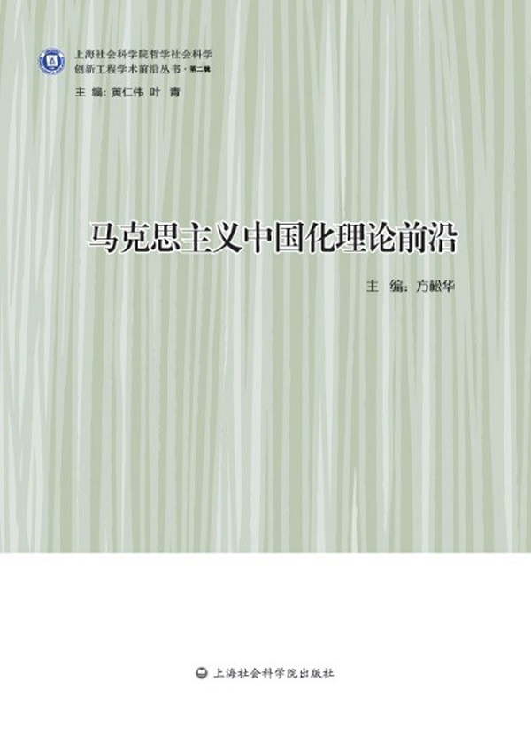 马克思主义中国化理论前沿