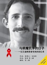 与病魔抗争的日子——一位艾滋病患者母亲的回忆录