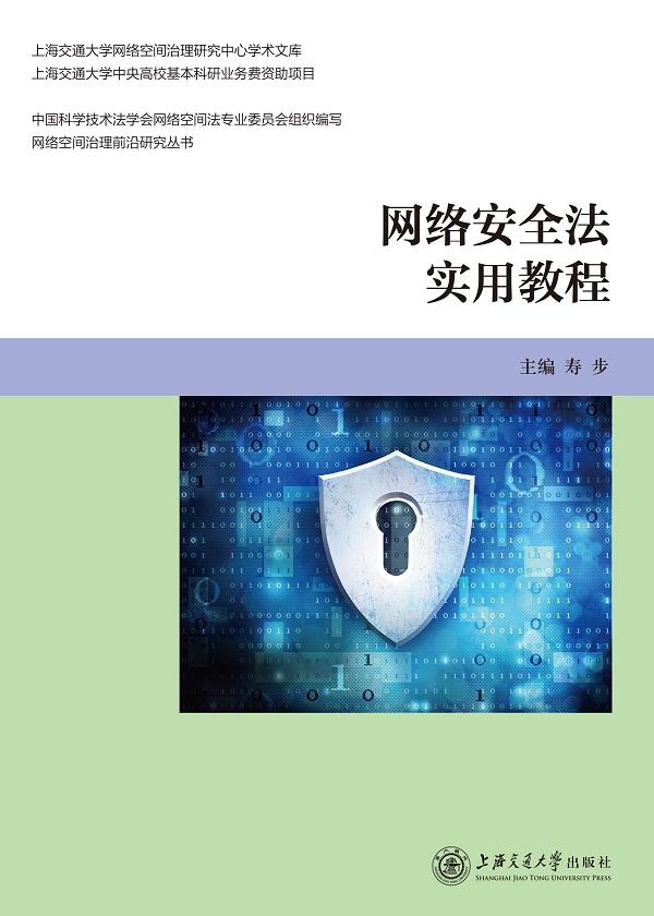 网络安全法实用教程