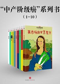 """""""中产阶级癌""""系列书(1-10)"""
