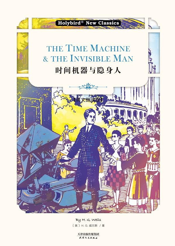 时间机器与隐身人:THE TIME MACHINE & THE INVISIBLE MAN(英文朗读版)
