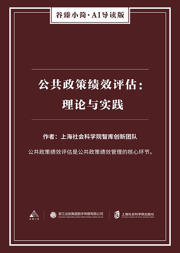 公共政策绩效评估:理论与实践(谷臻小简·AI导读版)