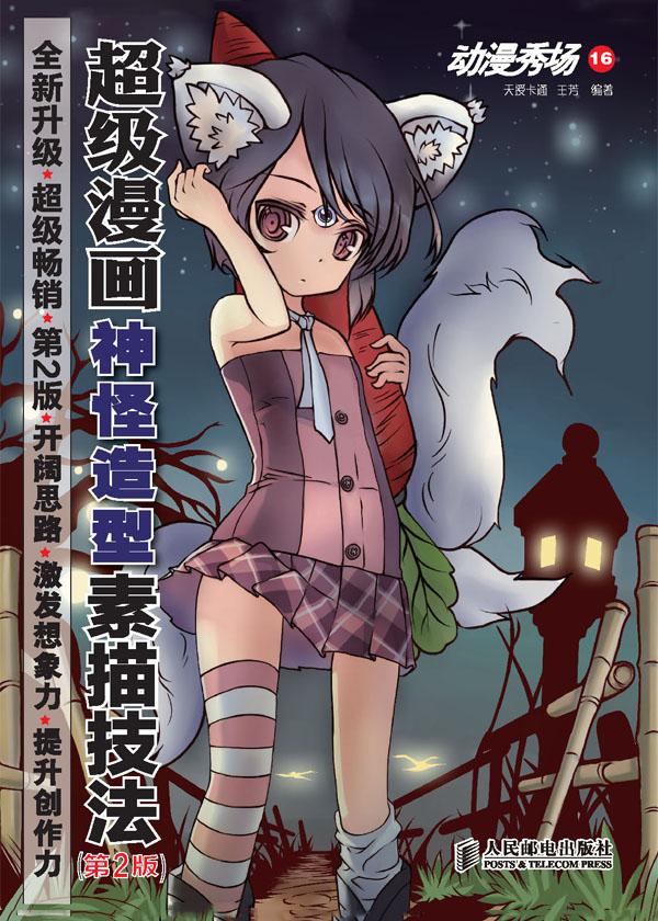 动漫秀场16——超级漫画神怪造型素描技法(第2版)