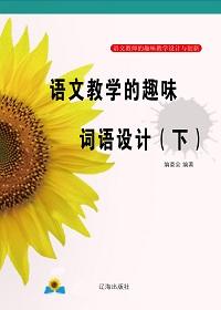 语文教学的趣味词语设计(下)