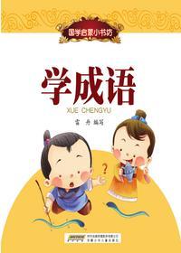 国学启蒙小书坊:学成语