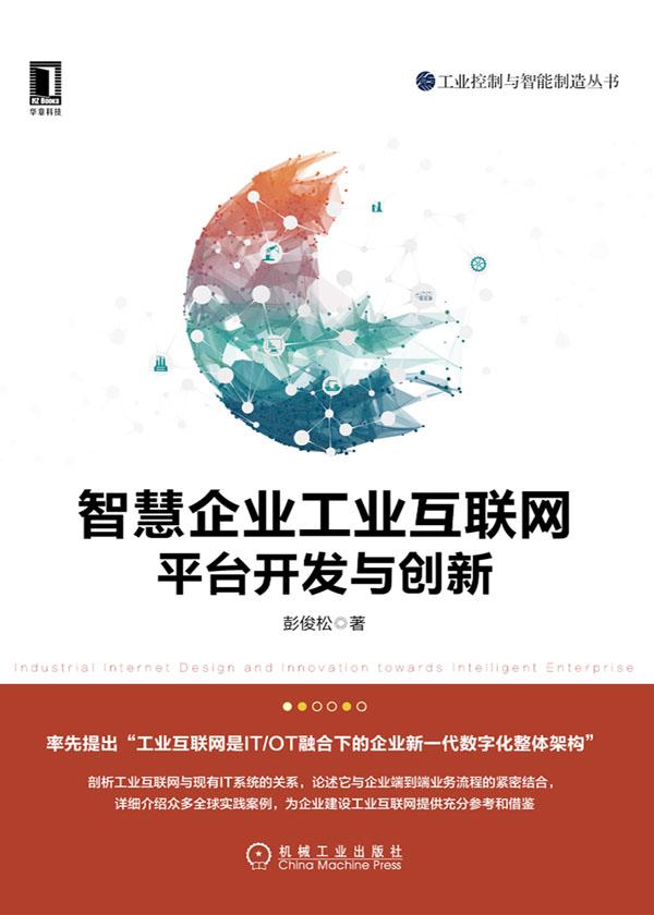 智慧企业工业互联网平台开发与创新