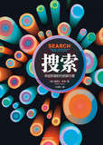 搜索:开启智能时代的新引擎