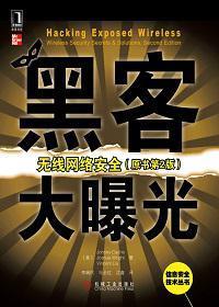 黑客大曝光:无线网络安全(原书第2版)