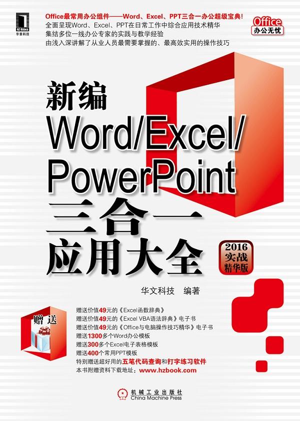 新编Word/Excel/PowerPoint三合一应用大全