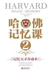 哈佛记忆课2