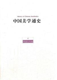 中国美学通史第四卷隋唐五代卷