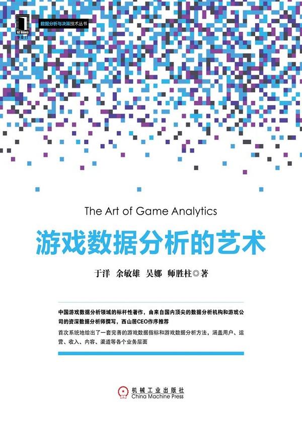 游戏数据分析的艺术