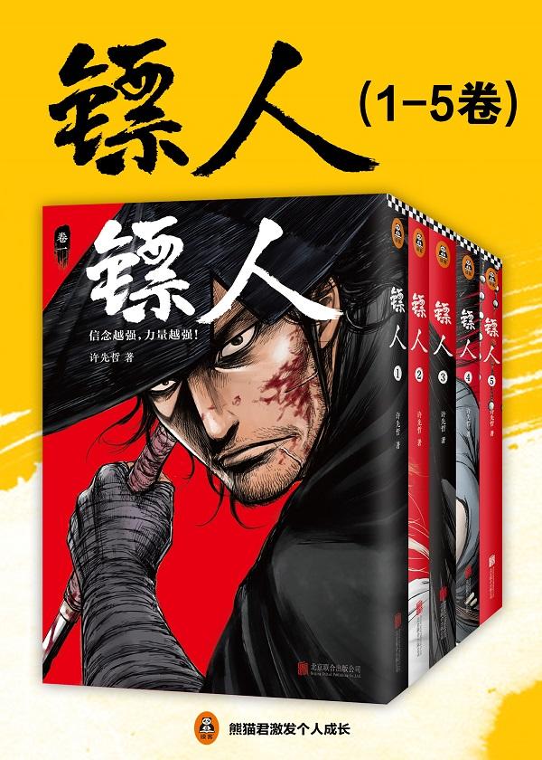 镖人(1—5卷)