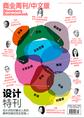 商业周刊/中文版2016年第22期