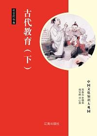 古代教育(下)