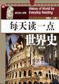 每天读一点世界史(古代卷上)