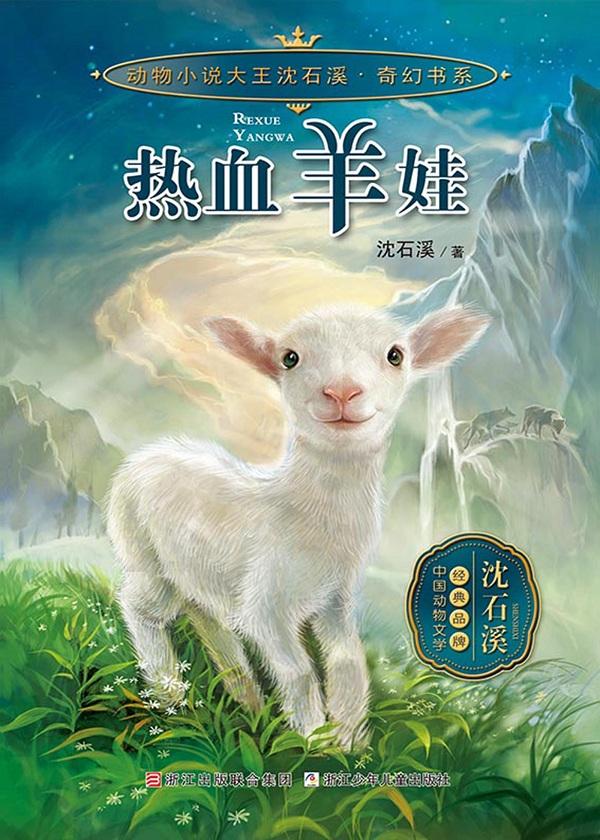 热血羊娃(动物小说大王沈石溪·奇幻书系)
