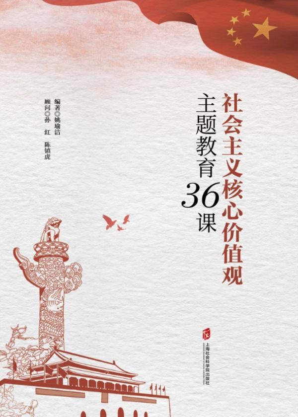 社会主义核心价值观主题教育36课